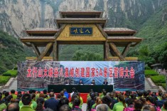 Taihang Mountain Grand Canyon Creates National 5A Scenic Swearing Conference