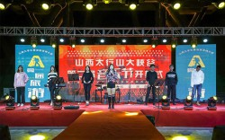 """The 2nd """"Rock Taihang Mountain · College Night"""" theme travel music festival"""