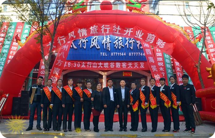 Shanxi Taihang Travel Service Co., Ltd.