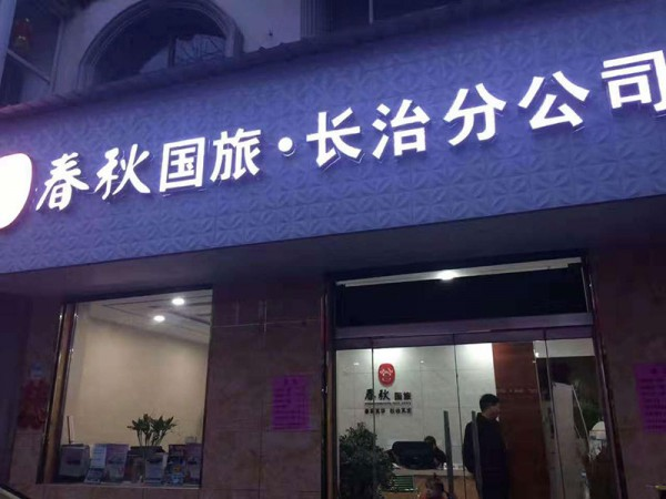 Brief introduction to Shanxi Chunqiu International Travel Service