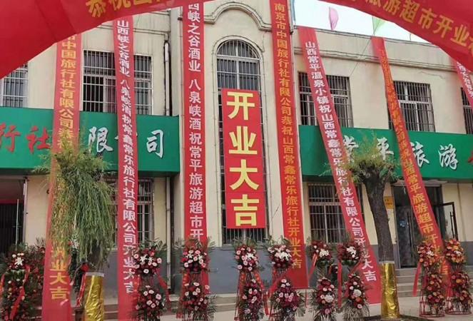 Changxin Changle Travel Co., Ltd.